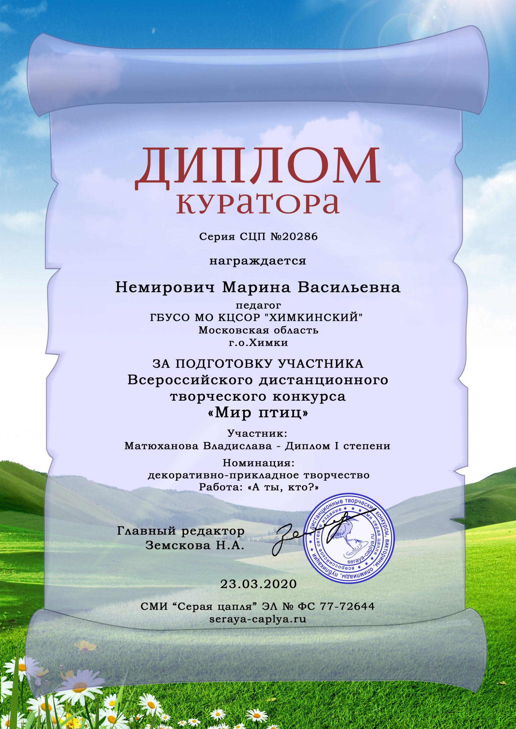 Немирович-Матюханова