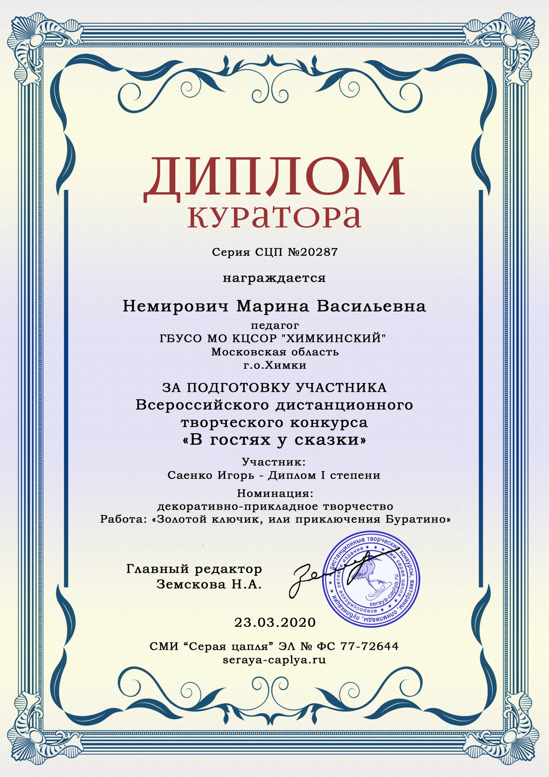 Немирович-Саенко