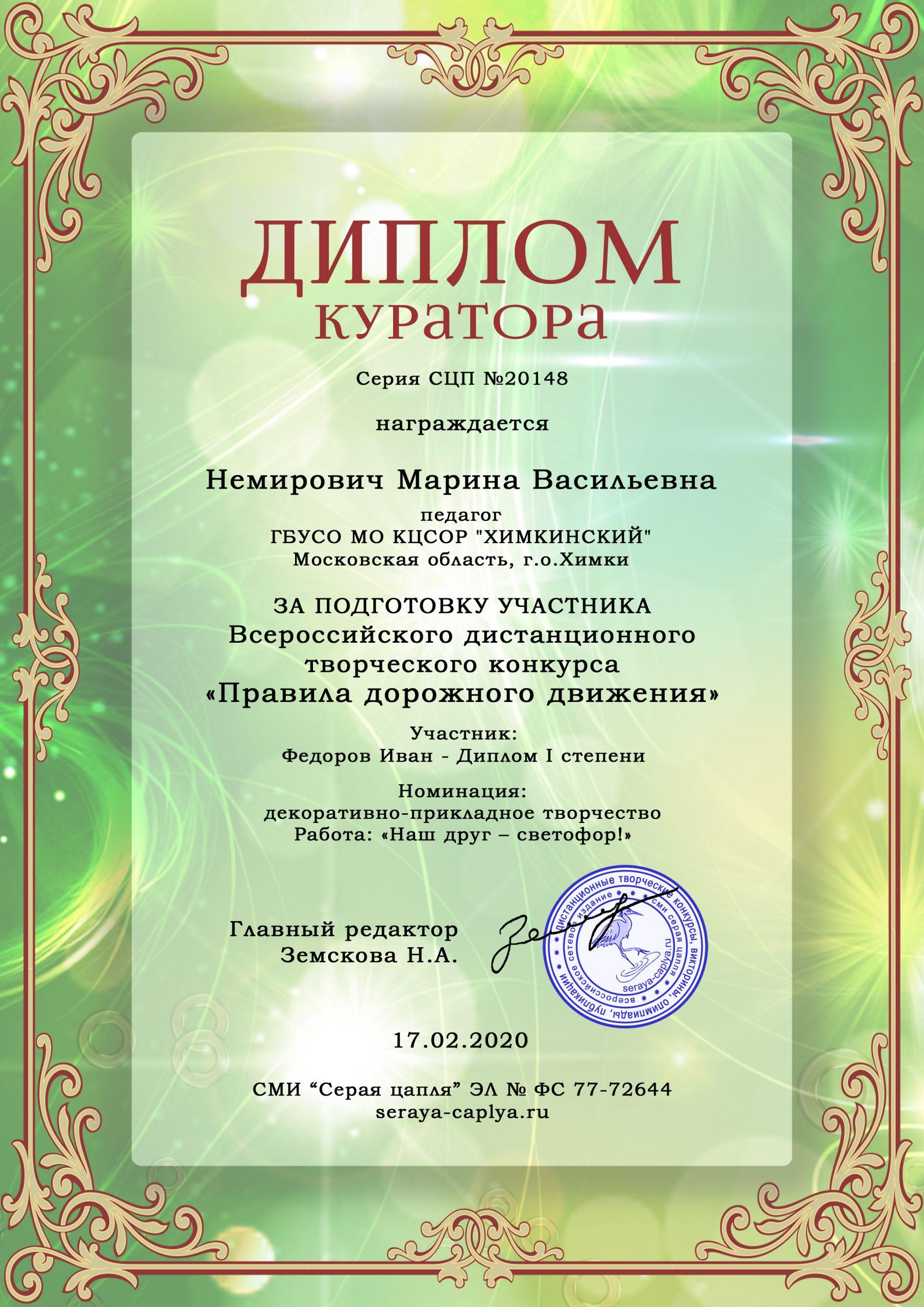 Немирович