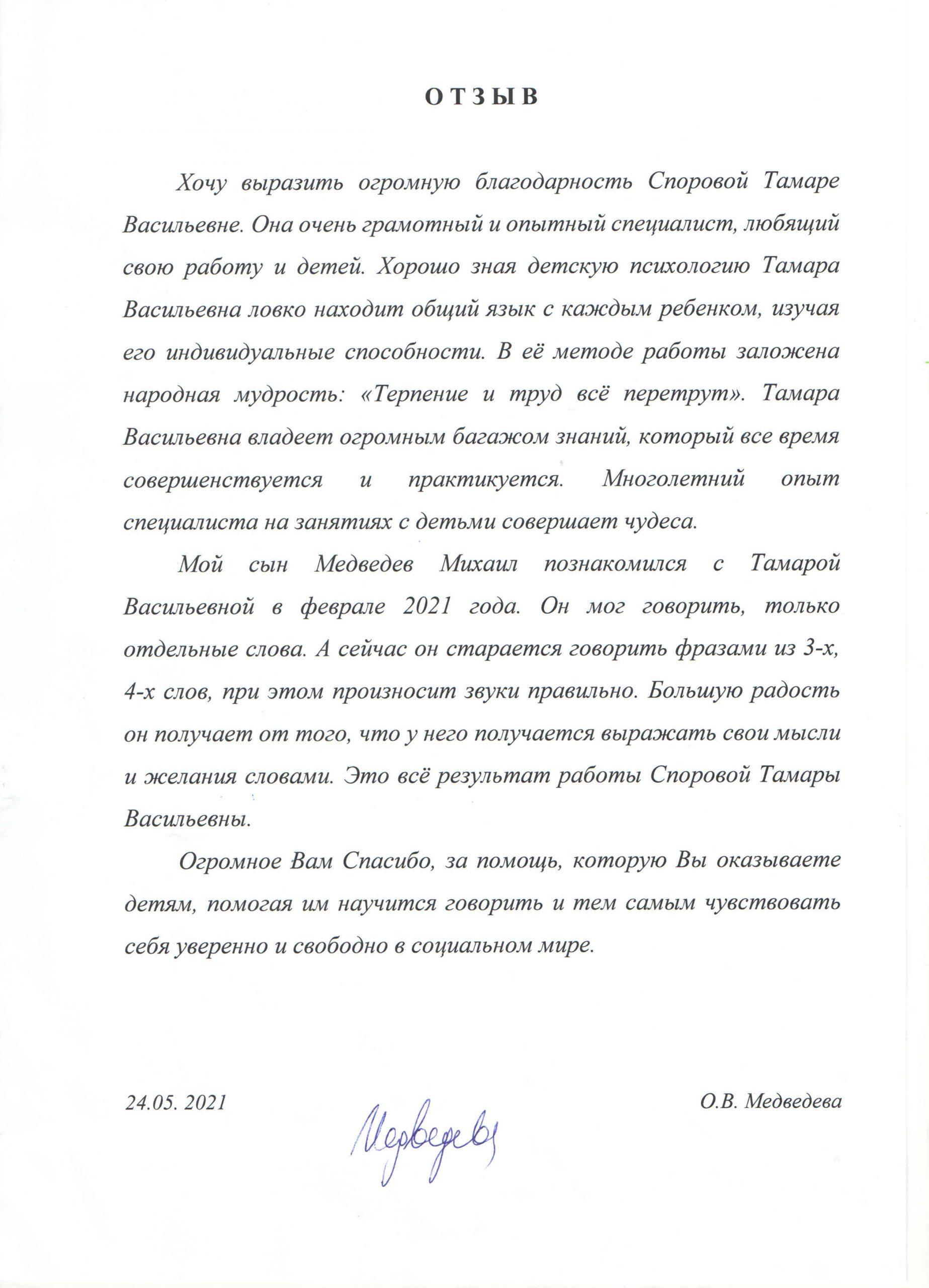 Спорова 24.05.2021