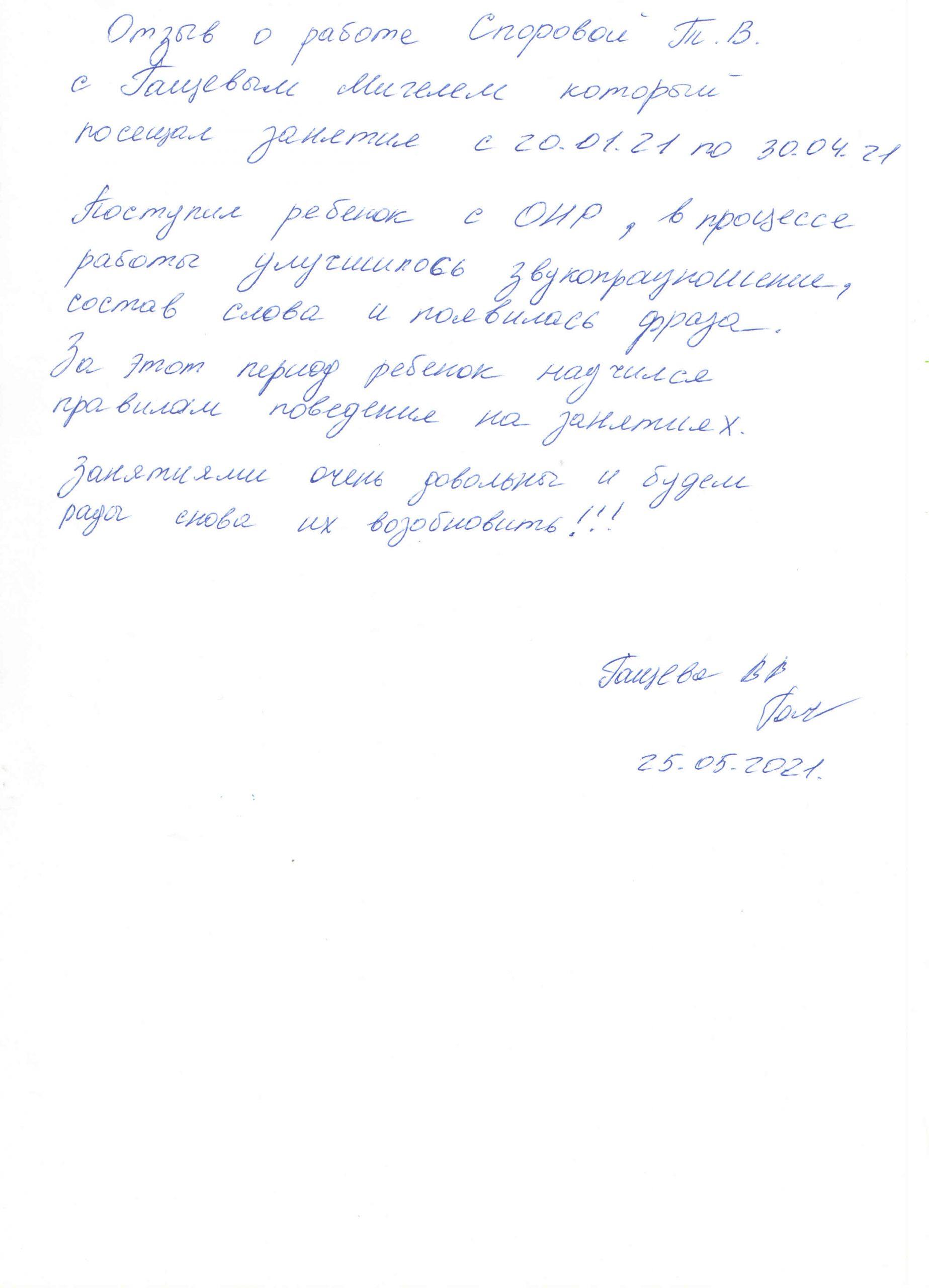 Спорова 25.05.2021