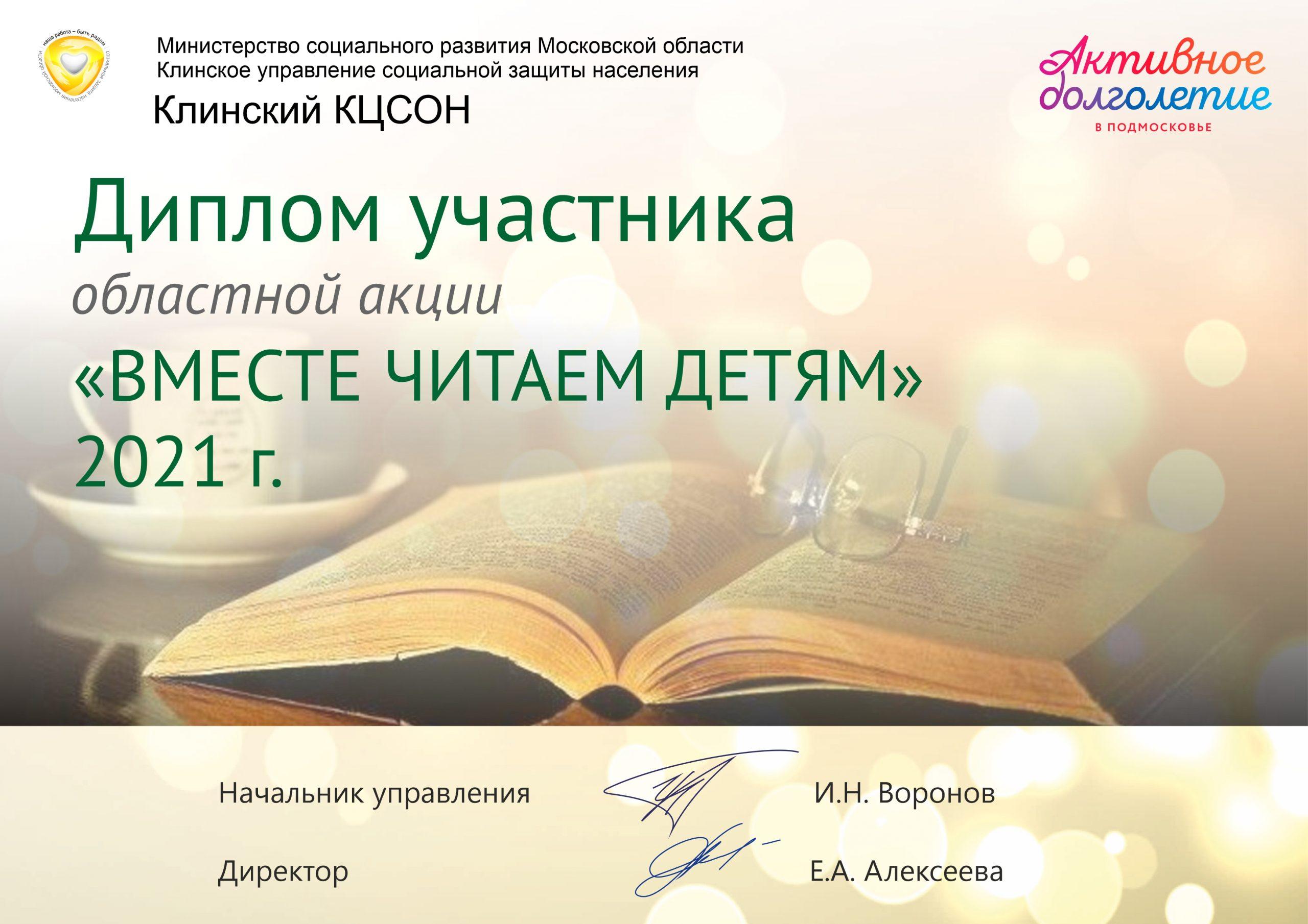 Вмесие читаем детям
