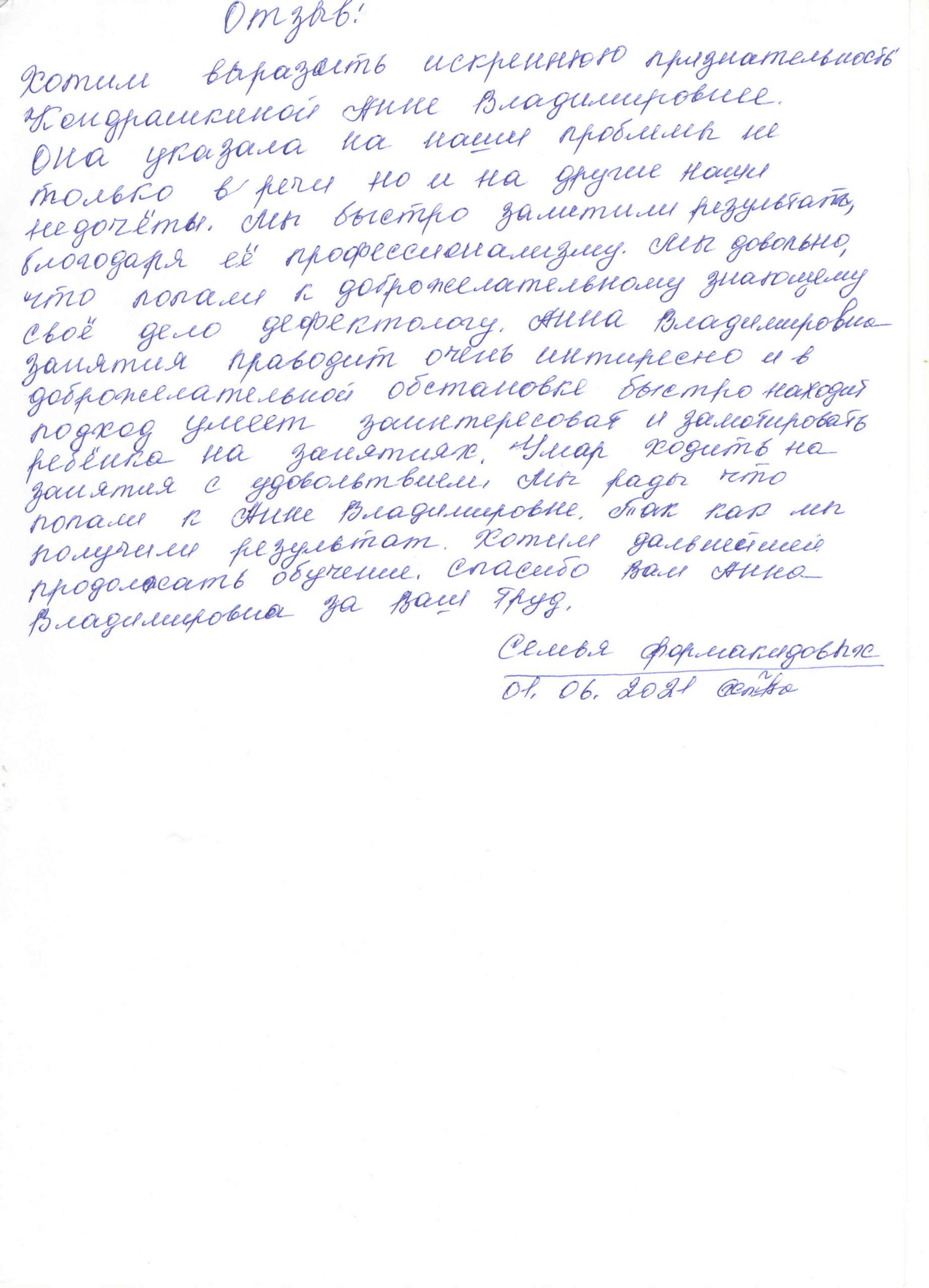 Кондрашкина 01.06.2021