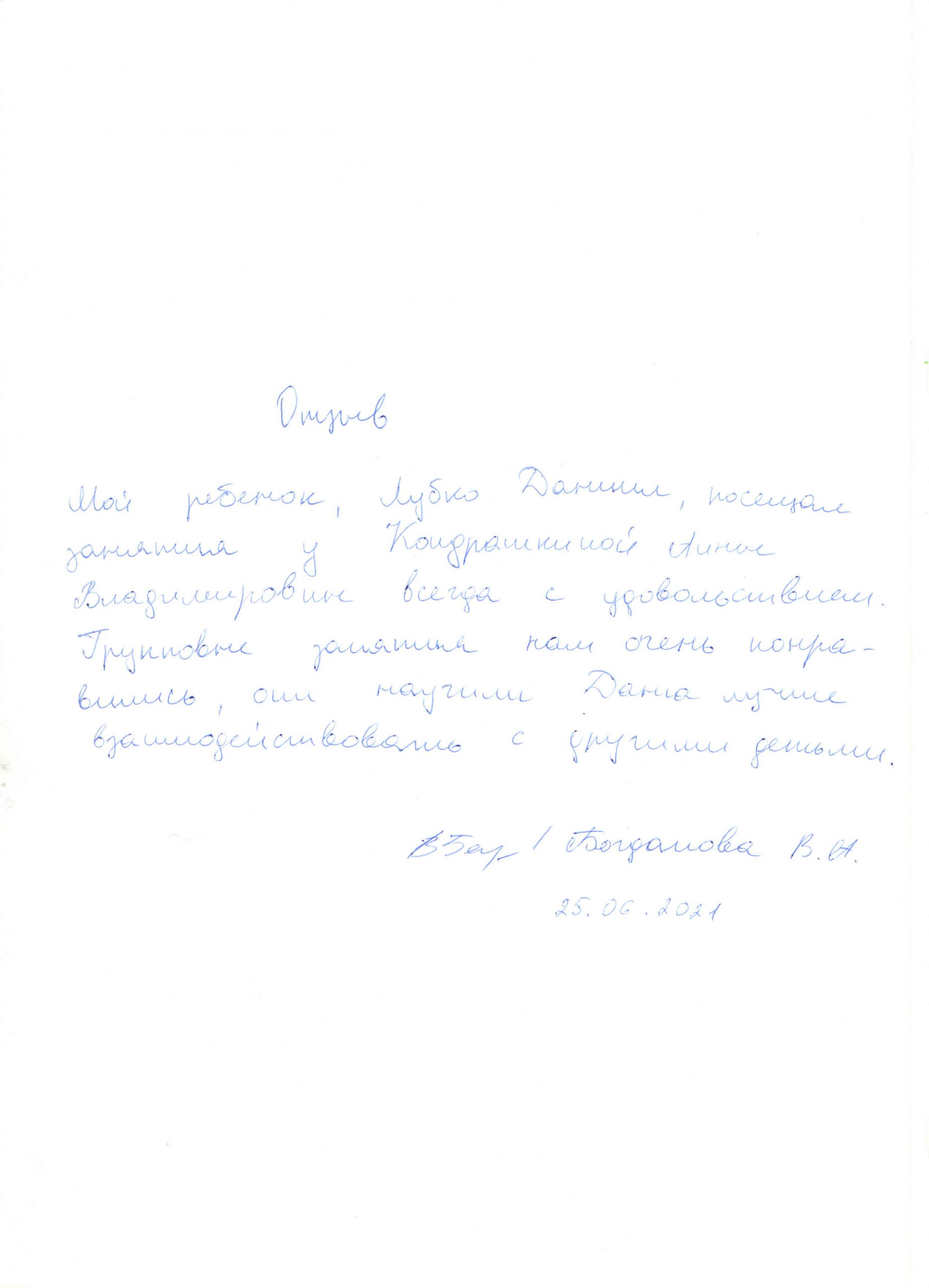 Кондрашкина 25.06.2021