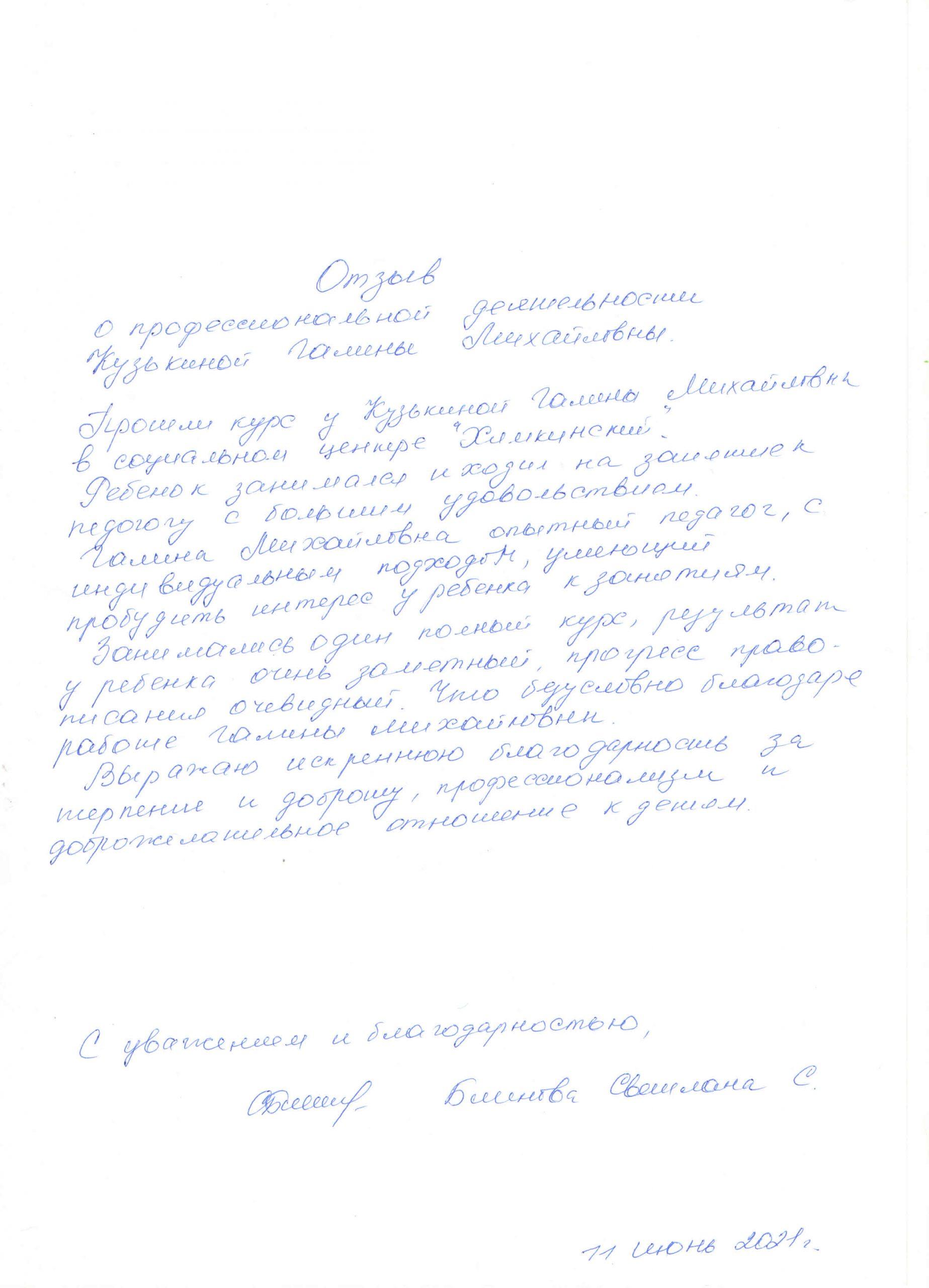 Кузькина 11.06.2021