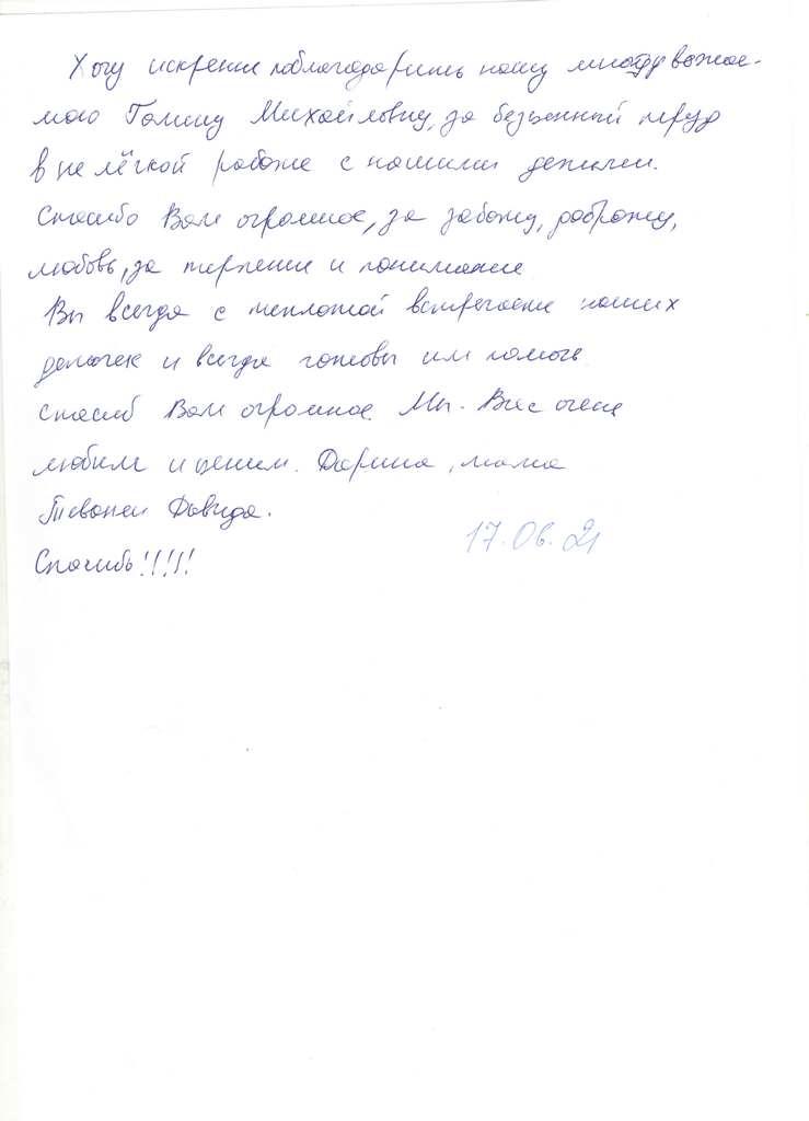 Кузькина 17.06.2021