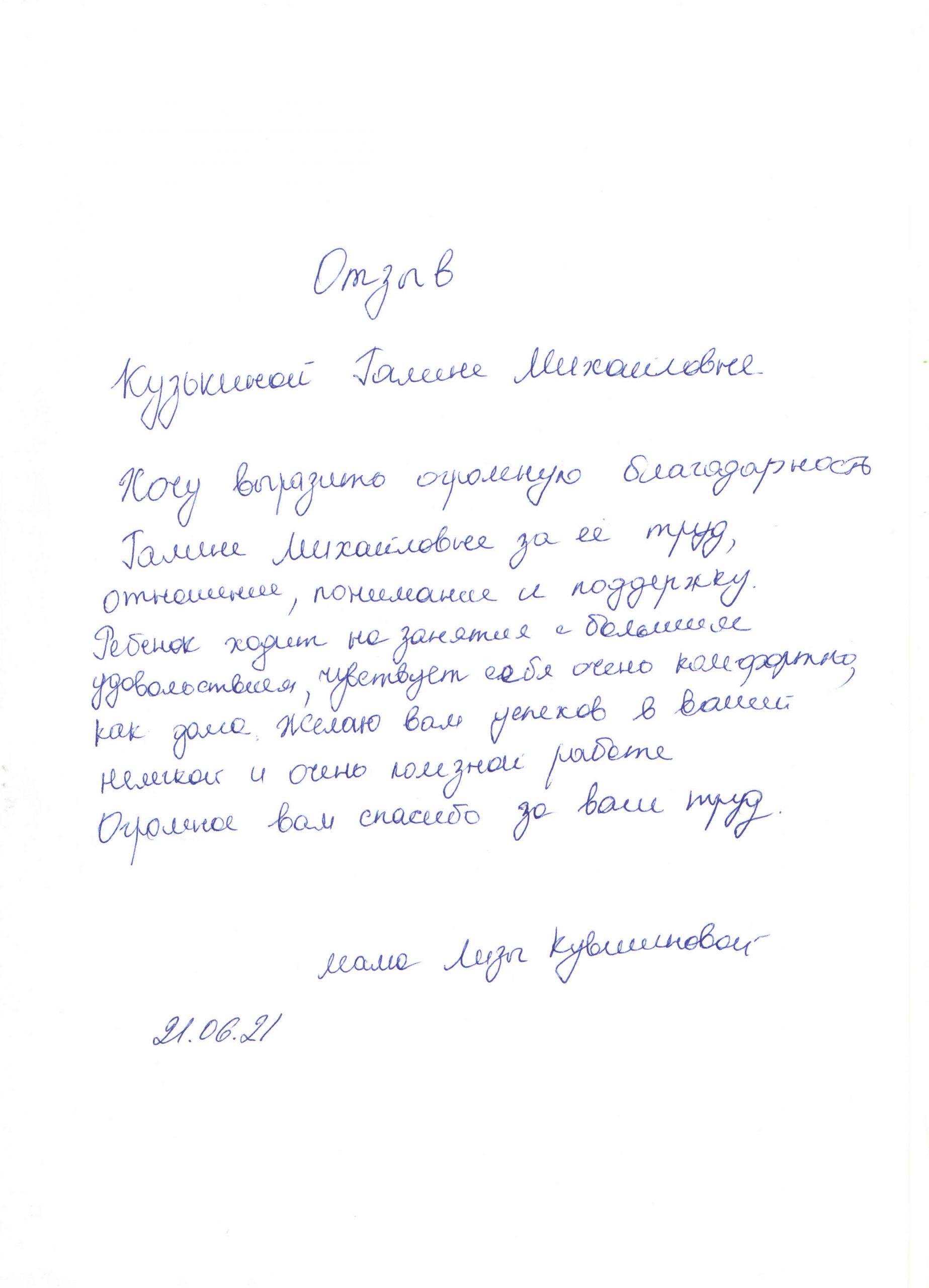 Кузькина 21.06.2021