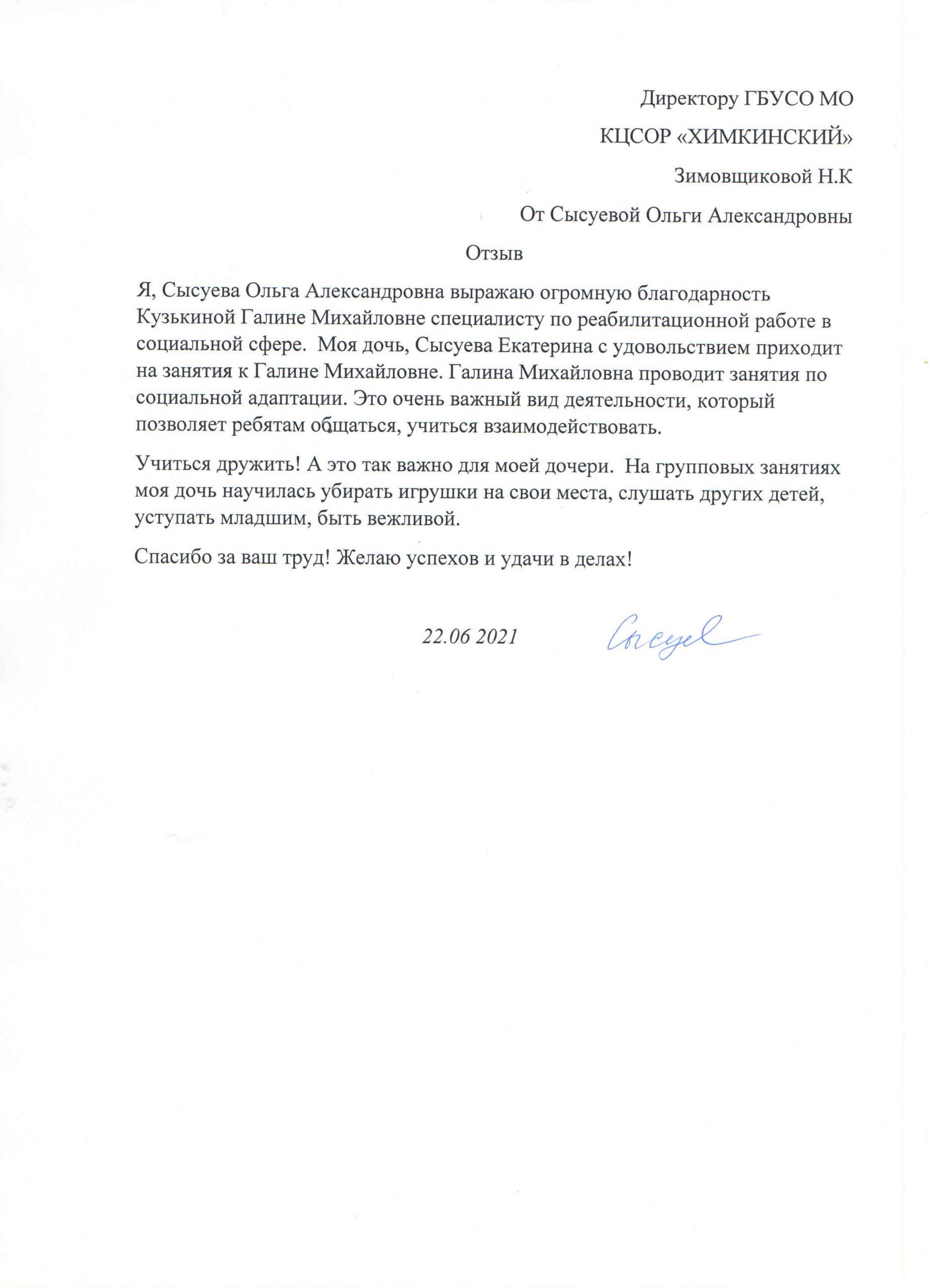 Кузькина 22.06.2021