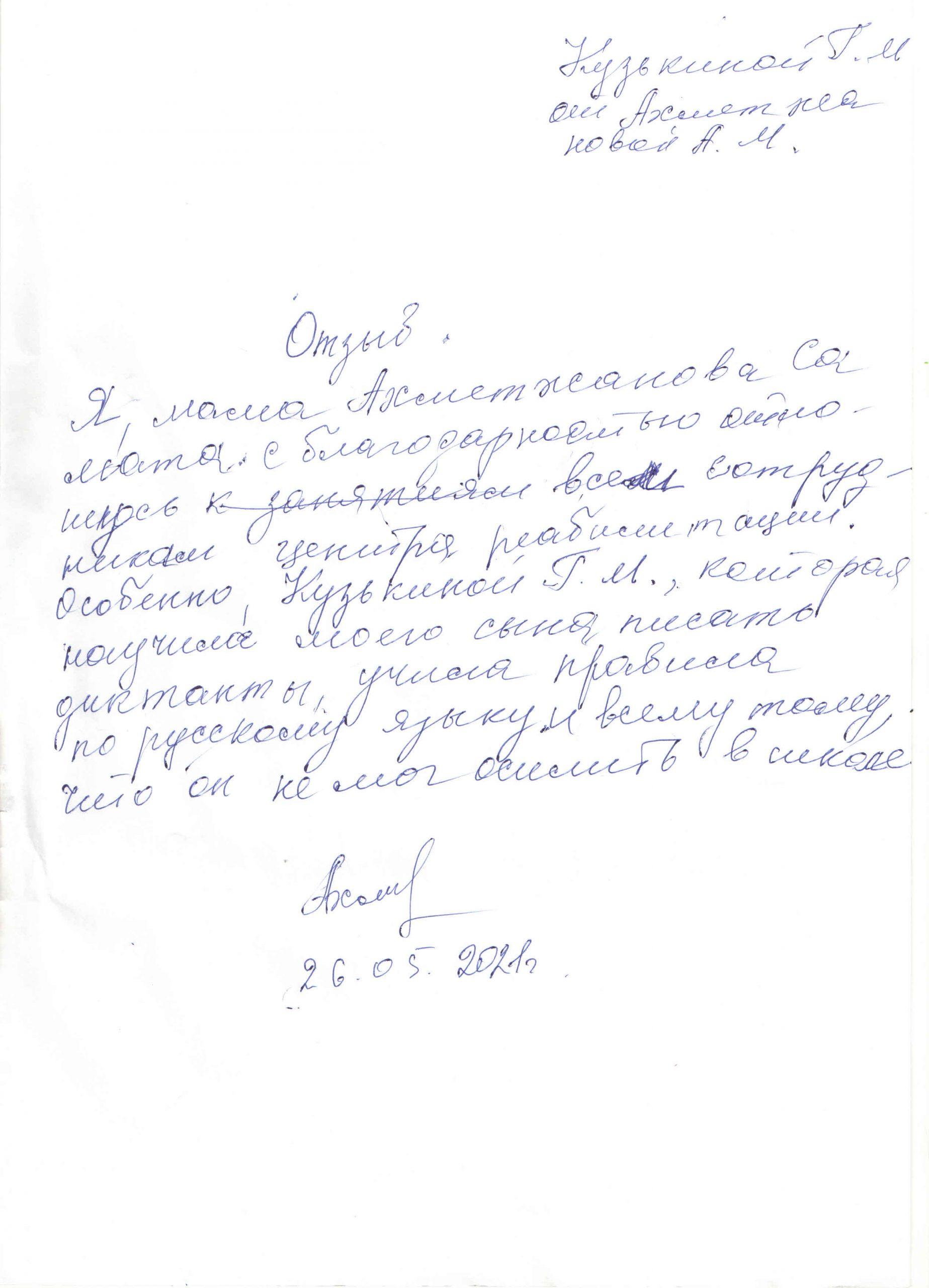 Кузькина 26.05.2021