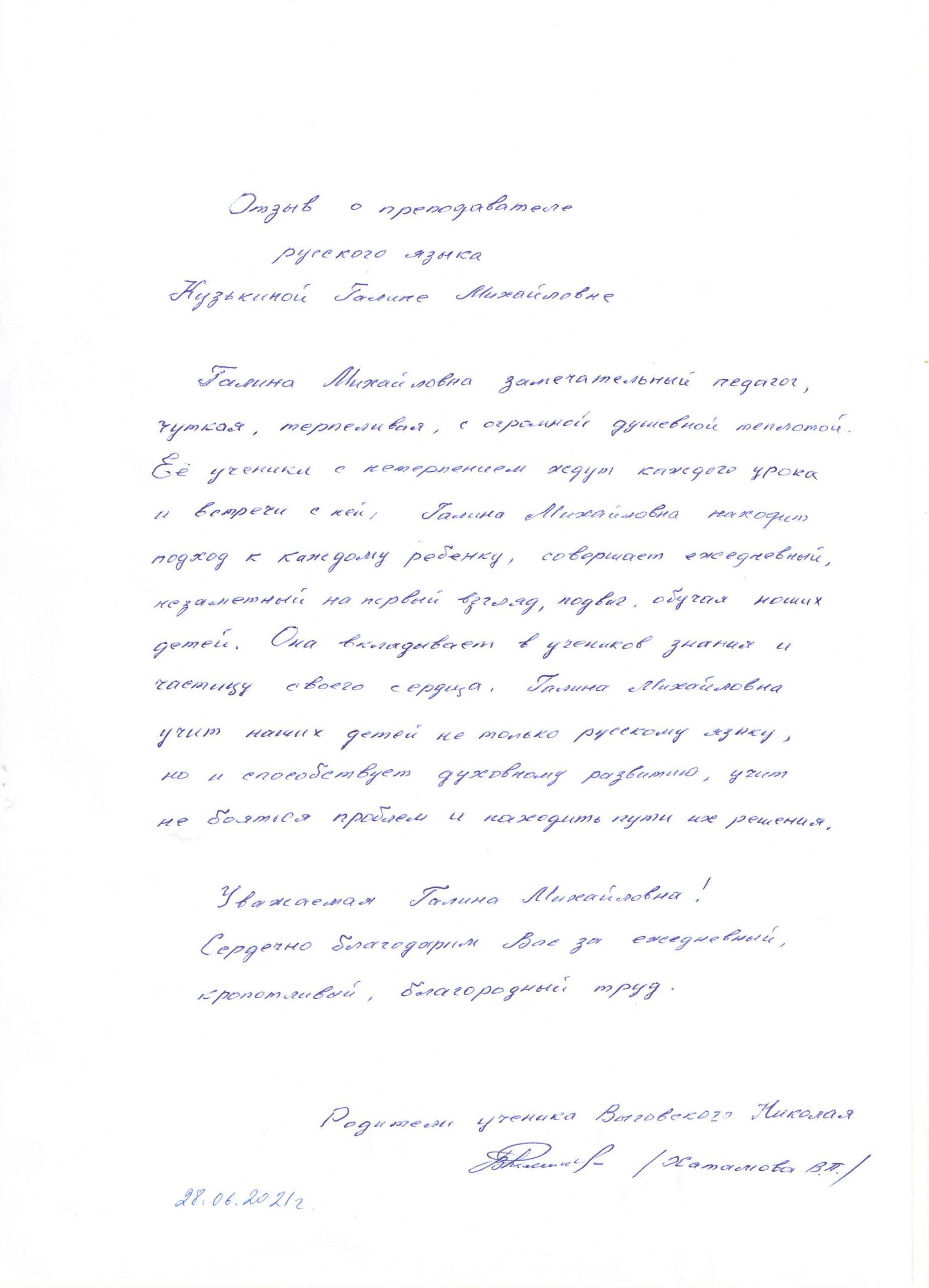 Кузькина 28.06.2021