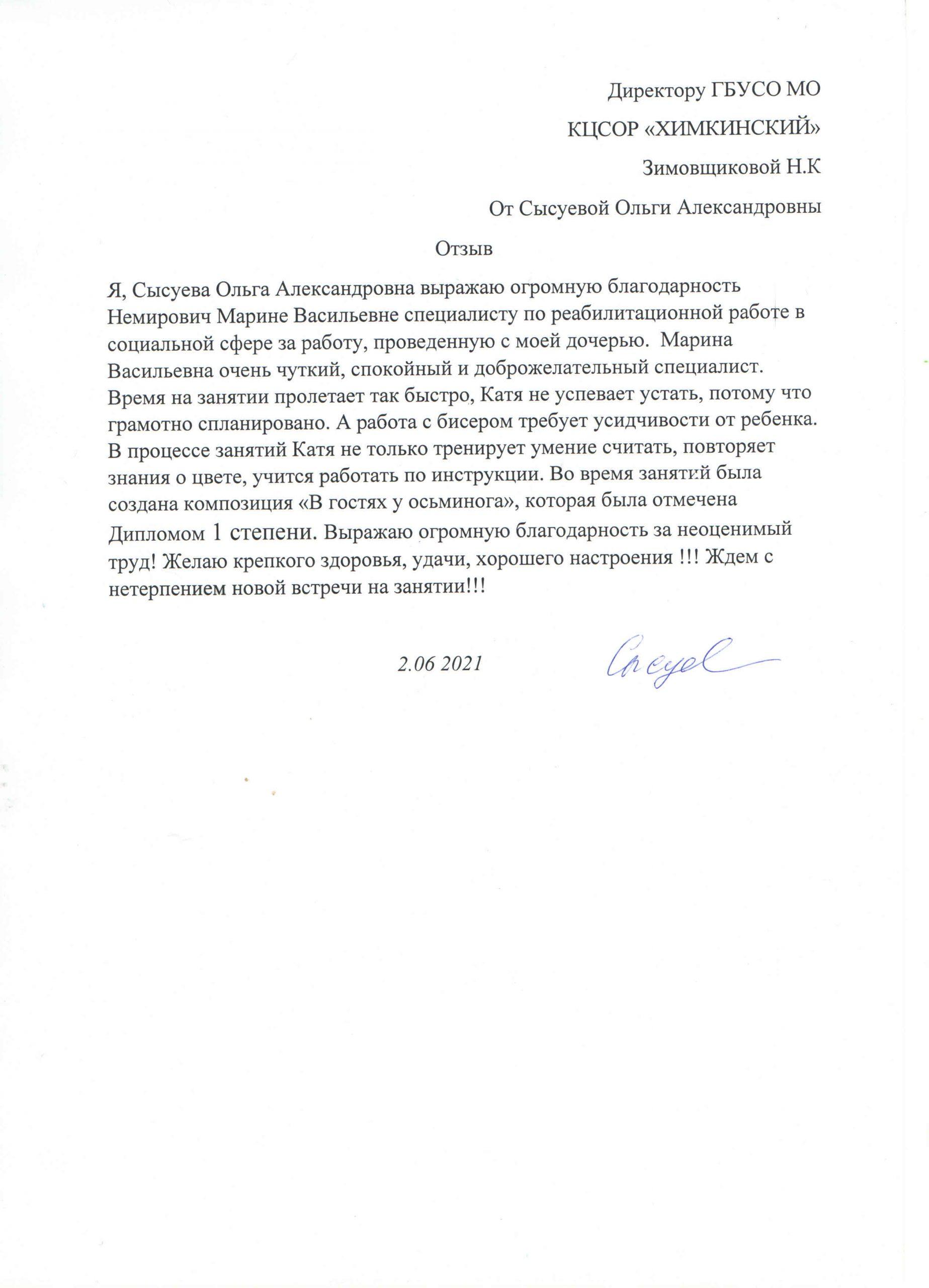 Немирович 02.06.2021