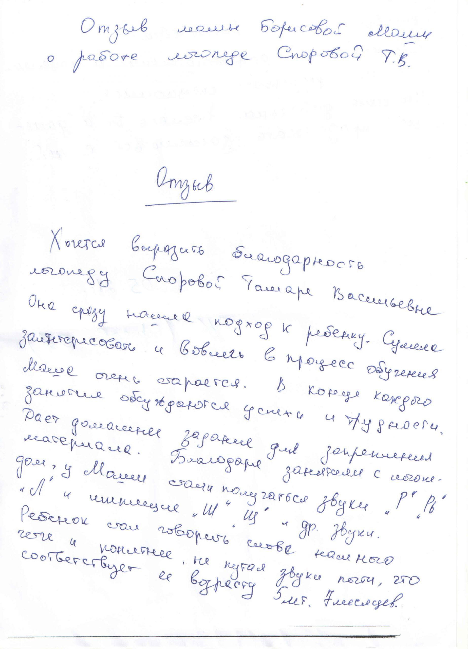 Спорова 28.05.2021_1