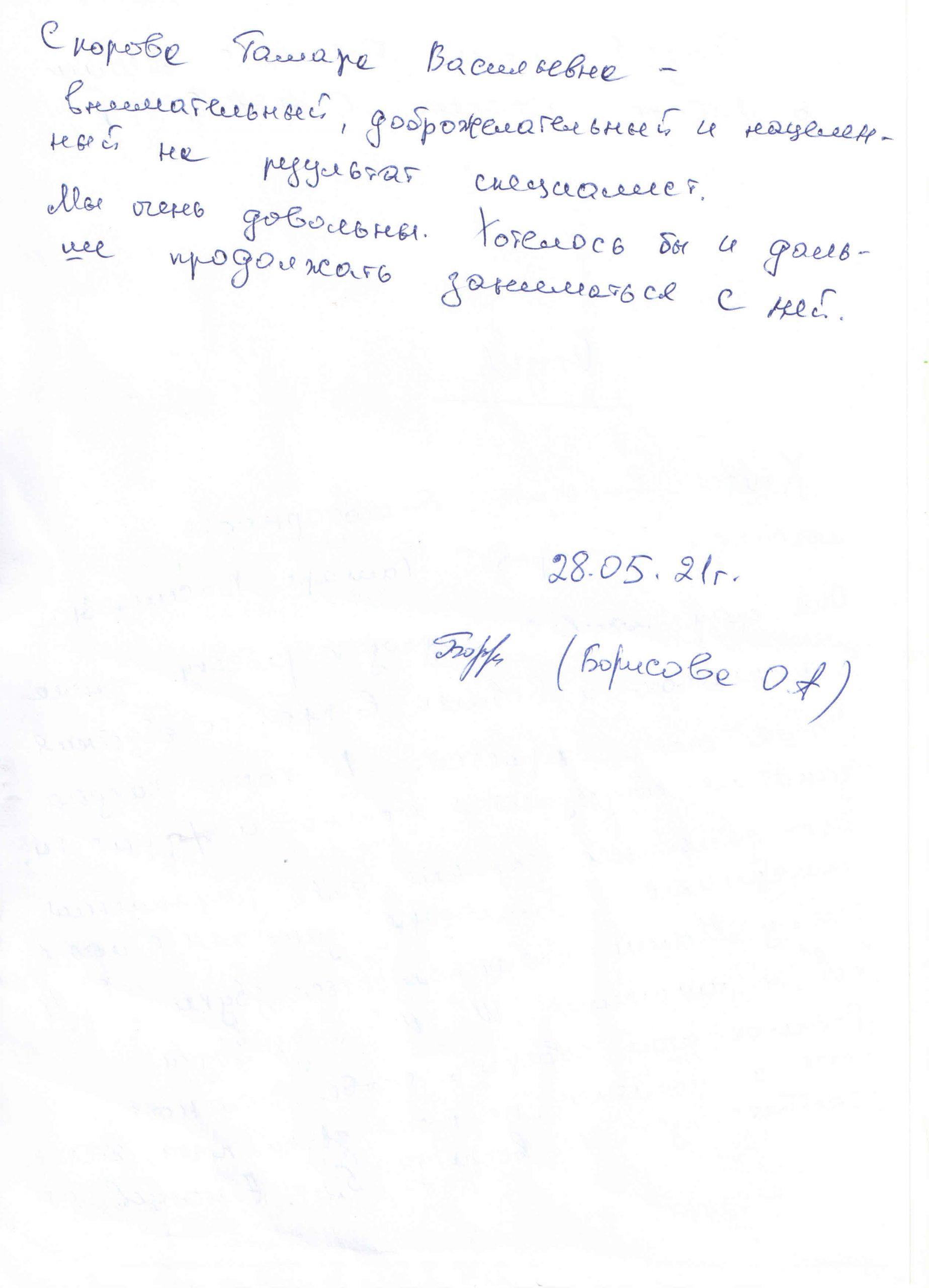 Спорова 28.05.2021_2
