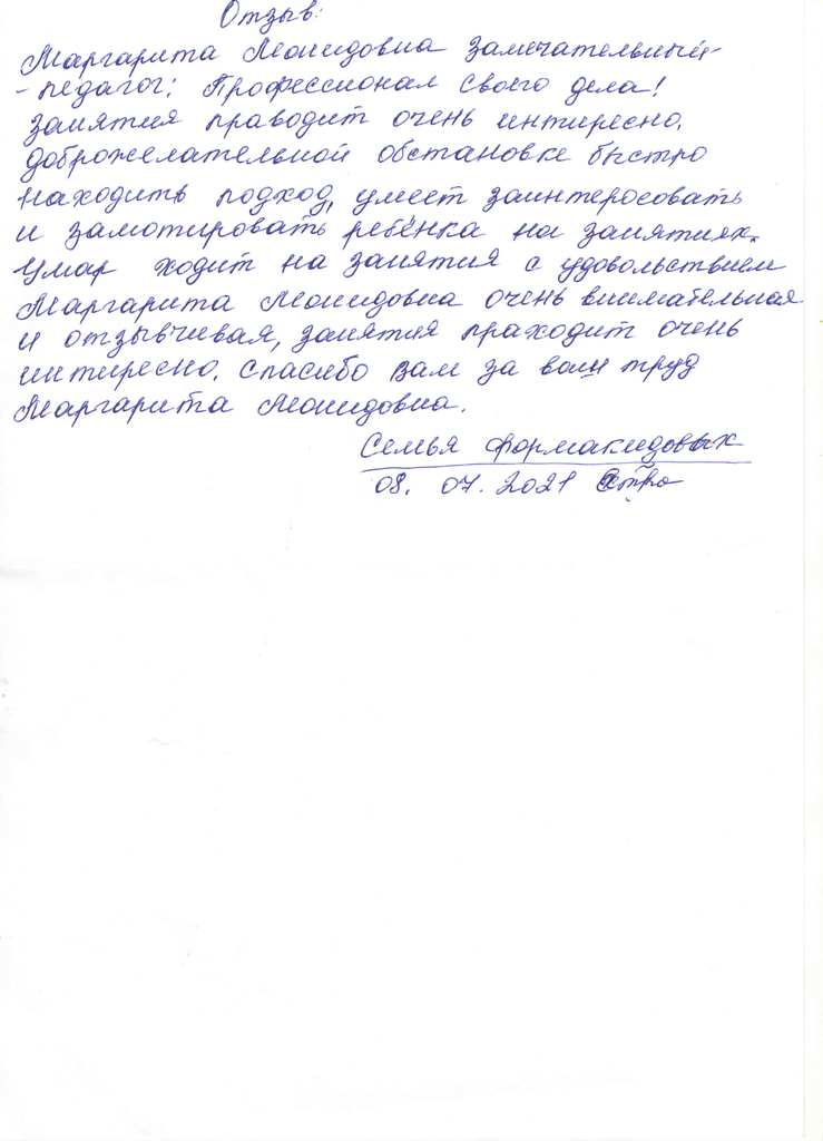 Богомолова 08.07.2021