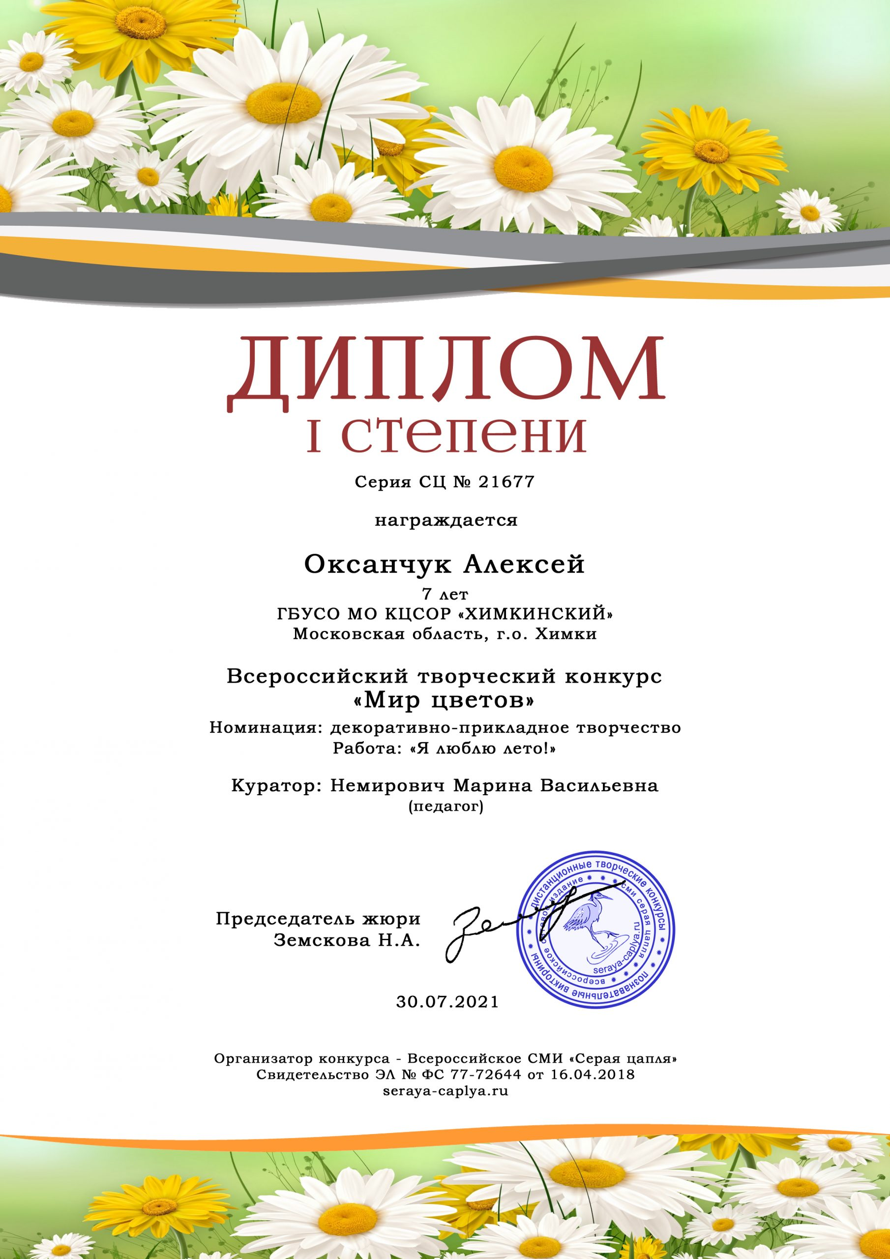 Диплом Оксанчук