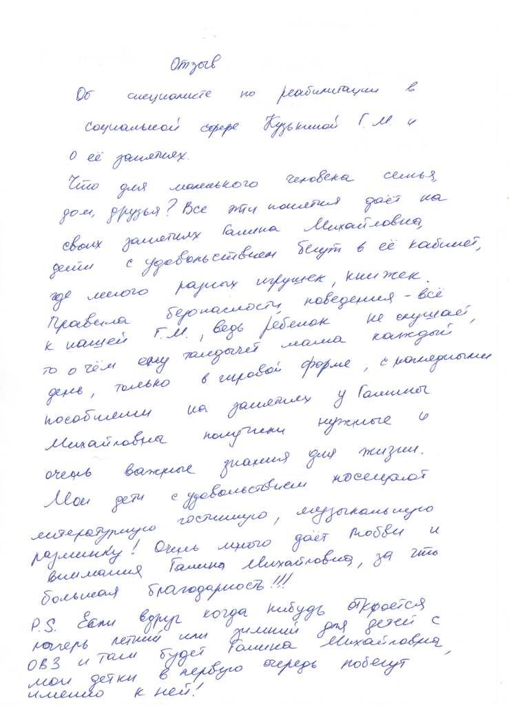 Кузькина 02.07.2021_1