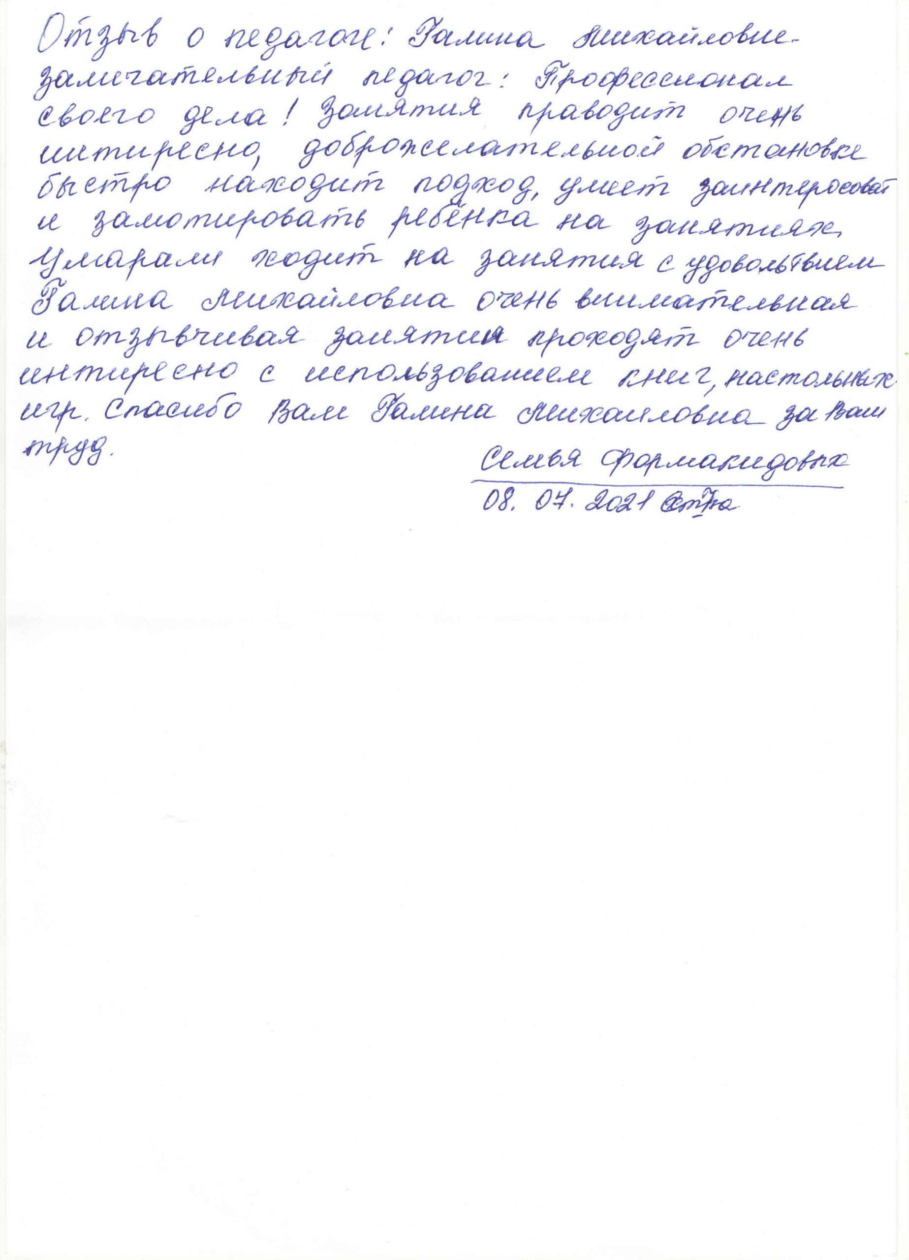 Кузькина 08.07.2021