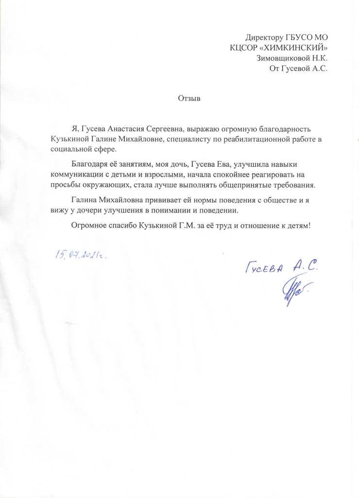 Кузькина 15.07.2021