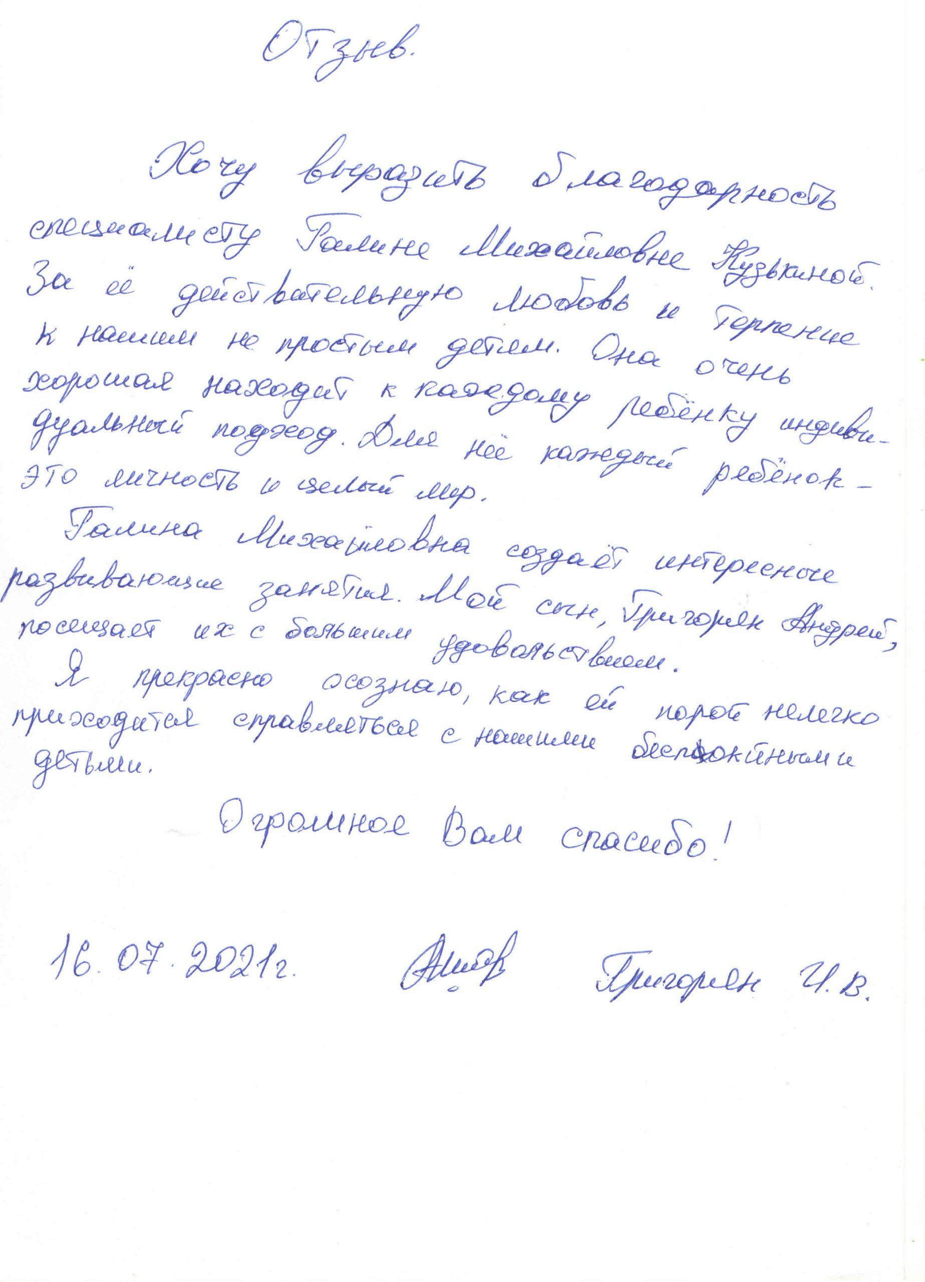 Кузькина 16.07.2021