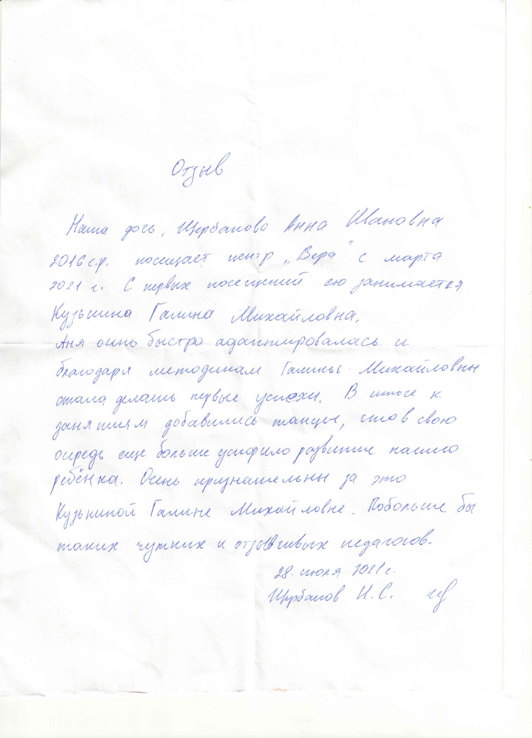 Кузькина 28.08.2021