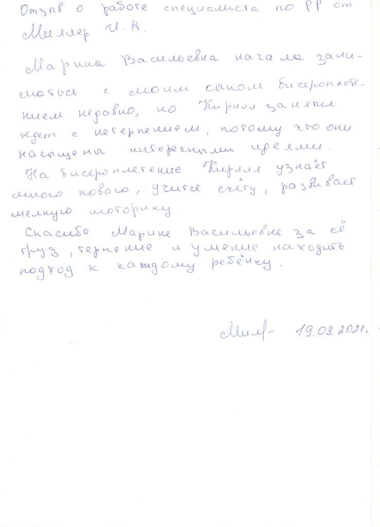 Немирович 19.08.2021